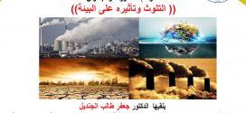 ((التلوث وتاثيره على البيئة))