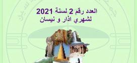 النشرة الثقافية الألكترونية الثانية لعام 2021