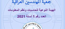 النشرة الألكترونية الصادرة عن الهيئة النوعية للحاسبات ونظم المعلومات