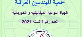 النشرة الألكترونية الصادرة عن الهيئة النوعية الميكانيكية و الكهربائية
