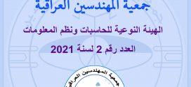 النشرة الألكترونية 2-2021 للهيئة  النوعية للحاسبات ونظم المعلومات