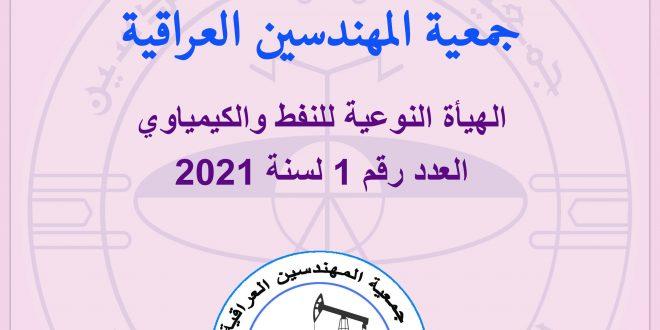 النشرة الألكترونية 1-2021 للهيئة النوعية للنفط و الكيمياء