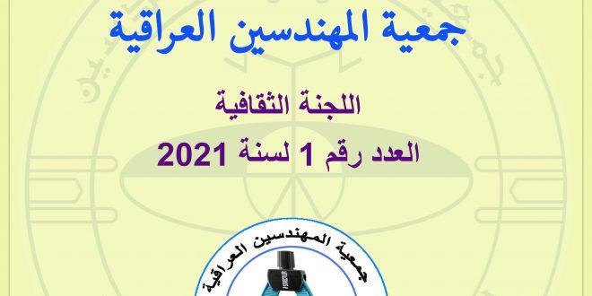 النشرة الألكترونية 1- 2021 للجنة الثقافية