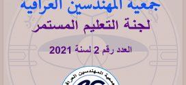 النشرة الألكترونية 2- 2021 للجنة التعليم المستمر