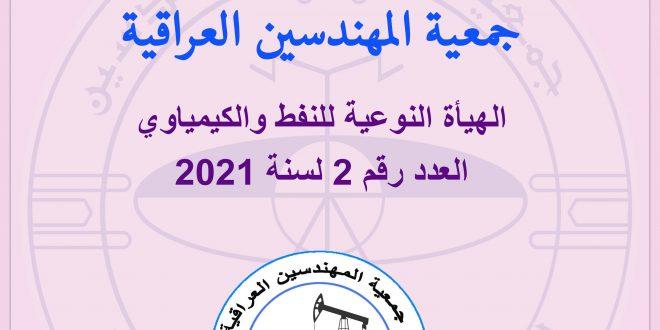 النشرة الألكترونية 2- 2021 للهيأة النوعية للنفط والكيمياء