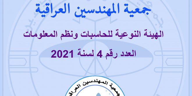 النشرة الالكترونية 4-2021 لهيئة الحاسبات