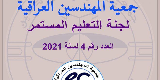 النشرة الالكترونية 4-2021 للجنة التعليم المستمر