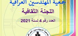 النشرة الالكترونية 4-2021 للجنة الثقافية