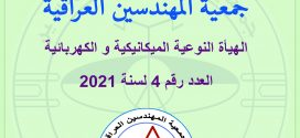 النشرة الالكترونية 4-2021 للهيئة النوعية الميكانيكية والكهربائية
