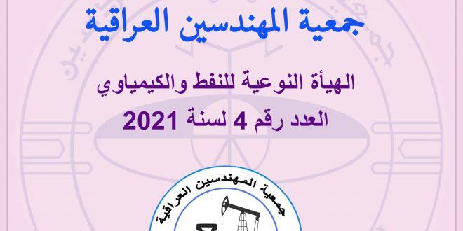 النشرة الالكترونية 4-2021 للهيئة النوعية للنفط و الكيمياء