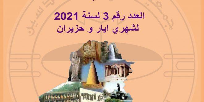 النشرة الألكترونية 3-2021 للجنة الأعلام والعلاقات العامة
