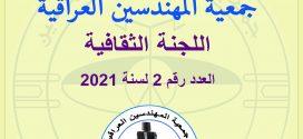 النشرة الألكترونية 2- 2021 للجنة الثقافية