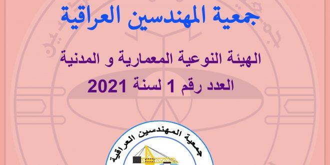 النشرة الألكترونية 1-2021 للهيئة النوعية المعمارية والمدنية