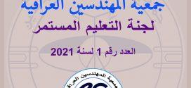 النشرة الألكترونية 1-2021 للجنة التعليم المستمر