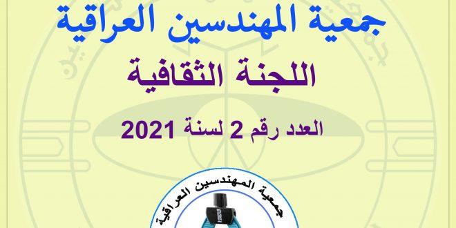 النشرة الالكترونية 2-2021 للجنة الثقافية