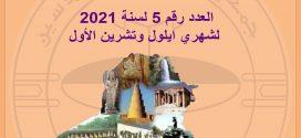 النشرة الالكترونية 5-2021 للجنة الأعلام والعلاقات العامة